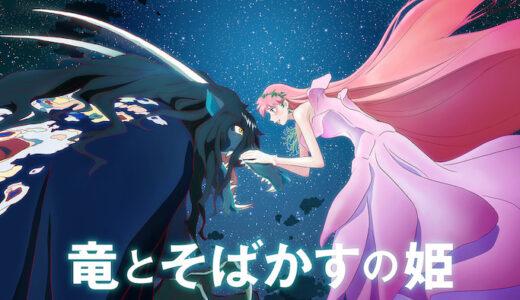 映画『竜とそばかすの姫』あらすじ・ネタバレ感想!細田守監督待望の新作は巨大な仮想空間を舞台にした「歌」がテーマの物語