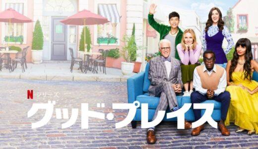 海外ドラマ『グッド・プレイス シーズン2』あらすじ・ネタバレ感想!実は、「バッド・プレイス」だった「グッド・プレイス」は、驚き満載の爆笑コメディ!