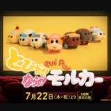 映画『とびだせ!ならせ! PUI PUI モルカー』あらすじ・ネタバレ感想!可愛いモルカーたちの活躍を大きなスクリーンで応援しよう!