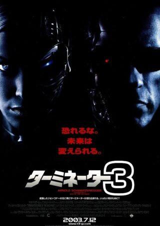 『ターミネーター3』