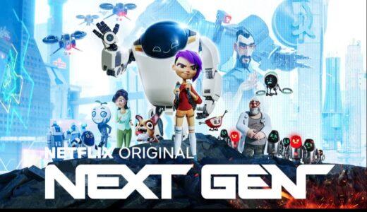 映画『ネクストロボ』あらすじ・ネタバレ感想!君との思い出は宝物!最新ロボットの残した少女への究極の友情