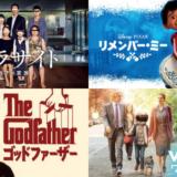 おすすめ家族映画25選!洋画&邦画など家族の愛や絆を感じられる作品をランキング形式で紹介!