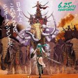アニメ映画『ジャーニー 太古アラビア半島での奇跡と戦いの物語』あらすじ・ネタバレ感想!日本とサウジアラビアが初のタッグを組み、新たなエンタメ作品を目指す!