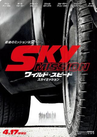 『ワイルド・スピード SKY MISSION』