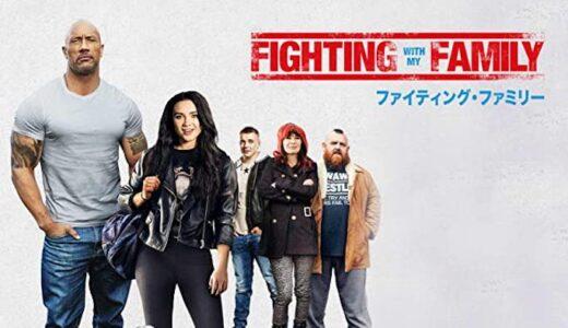 映画『ファイティング・ファミリー』あらすじ・ネタバレ感想!女性プロレスラーの実話を元にした熱血家族のサクセスストーリー!