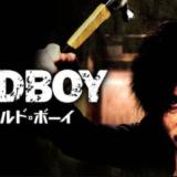 映画『オールド・ボーイ』あらすじ・ネタバレ感想!韓国を代表するバイオレンスアクション!壮絶な復讐の果てに男が見たものは?
