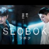 映画『SEOBOK/ソボク』あらすじ・ネタバレ感想!コン・ユ&パク・ボゴム主演のク「命」をテーマにした韓国発SFサスペンス!
