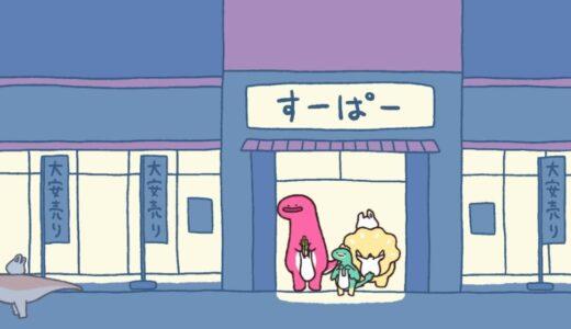 アニメ『ダイナ荘びより』第22話あらすじ/ネタバレ感想!星に願いを…恐竜たちの切なる想いにキュン!
