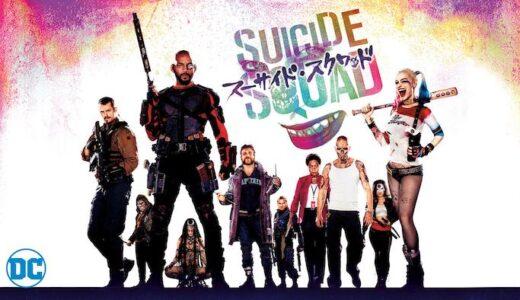 映画『スーサイド・スクワッド』あらすじ・ネタバレ感想!DCコミックスのスーパーヴィランが集結し人類を救うミッションに挑戦!