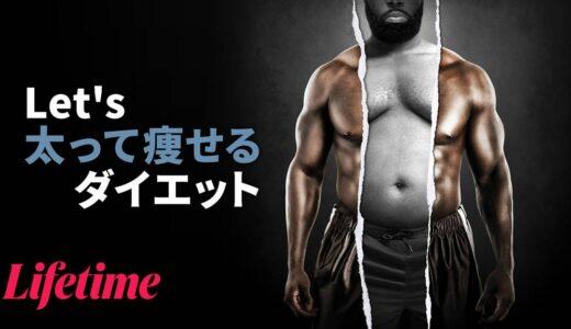 『Let's 太って痩せるダイエット』解説・感想!トレーナーがまず太るところから!目からウロコの健康なカラダの作り方