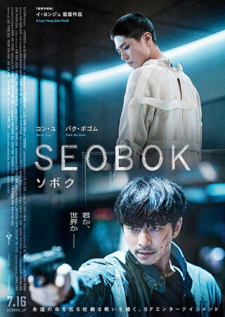 『SEOBOK ソボク』