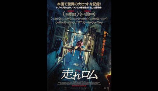 映画『走れロム』あらすじ・ネタバレ感想!ベトナムで社会問題になった「闇くじ」をテーマにした衝撃作が検閲&修正の末についに公開!