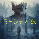 『ミーシャと狼』解説・感想!世間を欺き続けた続けたミーシャの「私の現実」を追ったミステリス・ドキュメンタリー