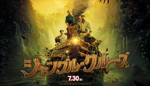 映画『ジャングル・クルーズ』あらすじ・ネタバレ感想!ディズニーの人気アトラクションを映画化!不老不死の花をめぐる冒険活劇