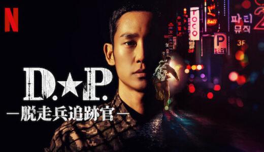 韓国ドラマ『D.P. -脱走兵追跡官-』あらすじ・ネタバレ感想!チョン・ヘイン主演!脱走兵たちが抱える心の闇を抉り出した最高傑作
