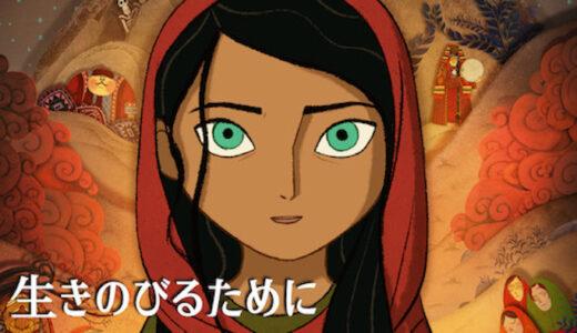 映画『ブレッドウィナー/生きのびるために』あらすじ・ネタバレ感想!家族を守るために少年になった勇敢なアフガン少女の物語