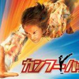映画『カンフーハッスル』あらすじ・ネタバレ感想!ありえないほど強すぎる!カンフーの達人が集結した超絶アクションコメディ