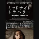 映画『ミッドナイト・トラベラー』あらすじ・ネタバレ感想!アフガンを逃れた難民一家がスマホで撮影した過酷な旅のドキュメンタリー