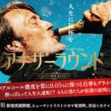 映画『アナザーラウンド』あらすじ・ネタバレ感想!飲酒で人生は好転するか?4人の高校教師が挑んだとんでもない実験を描く