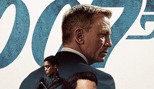 『007/ノー・タイム・トゥ・ダイ』(2021)公開記念 ダニエル・クレイグ=ジェームズ・ボンド振り返り